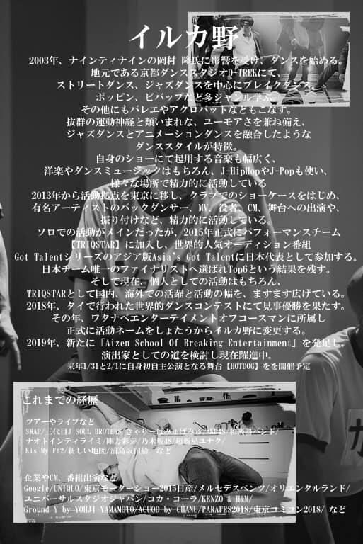 イルカ野こと泉野翔大がスタジオメンバー限定にwsを開催してくれます!
