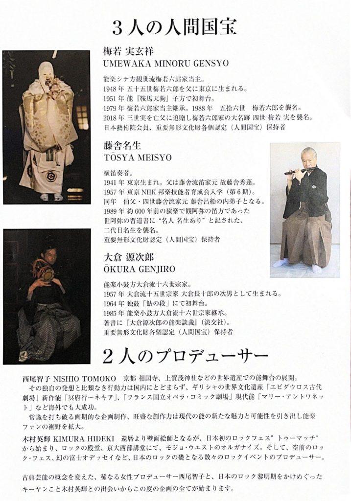 3人の人間国宝 いのり 〜キーヤンプロデュース〜